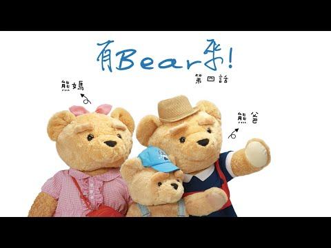 OUTLANDER有Bear來 小劇場 第四話 - 人生風景之我們家不能沒有蜜