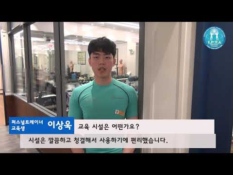 퍼스널 트레이너 교육생 이상욱