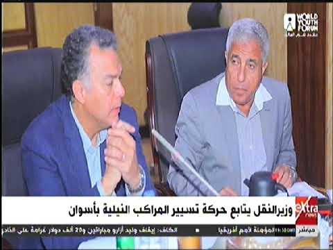 د-هشام عرفات - وزير النقل .. يتابع حركة تسيير المراكب النيلية بمحافظة أسون