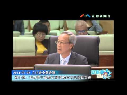 劉仕堯20140106政府將主導基本 ...