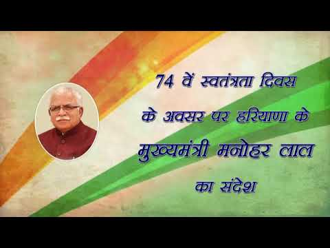 Embedded thumbnail for Haryana Chief Minister Shri Manohar Lal greeting messages on the occasion of 74th Independence Day.