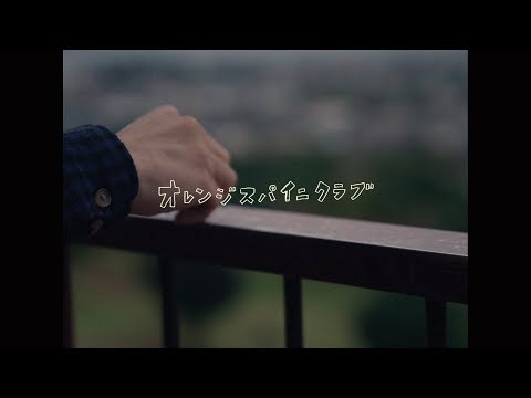 , title : 'オレンジスパイニクラブ『キンモクセイ』Music Video'