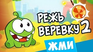 Видеообзор Cut The Rope 2