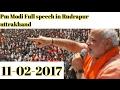 PM Narendra modi roaring speech 11-02-2017 in rudrapur uttrakhand