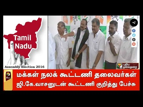 Detailed-Report-Tamil-Manila-Congress-joins-Peoples-Welfare-Front