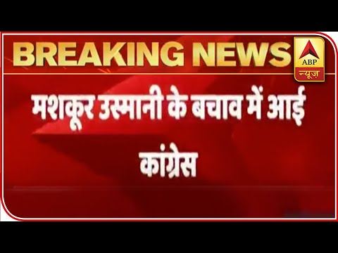 Bihar Elections 2020: Congress Defends Maskoor Usmani | ABP News