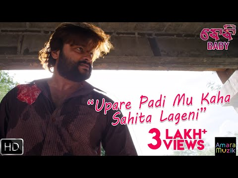 Video Upare Padi Mu Kaha Sahita Lageni | Scene | Baby | Odia Movie | Anubhav Mohanty download in MP3, 3GP, MP4, WEBM, AVI, FLV January 2017