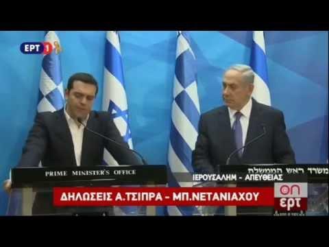 Κοινές Δηλώσεις Πρωθυπουργού με τον Πρωθυπουργού του Ισραήλ Μπενιαμίν Νετανιάχου