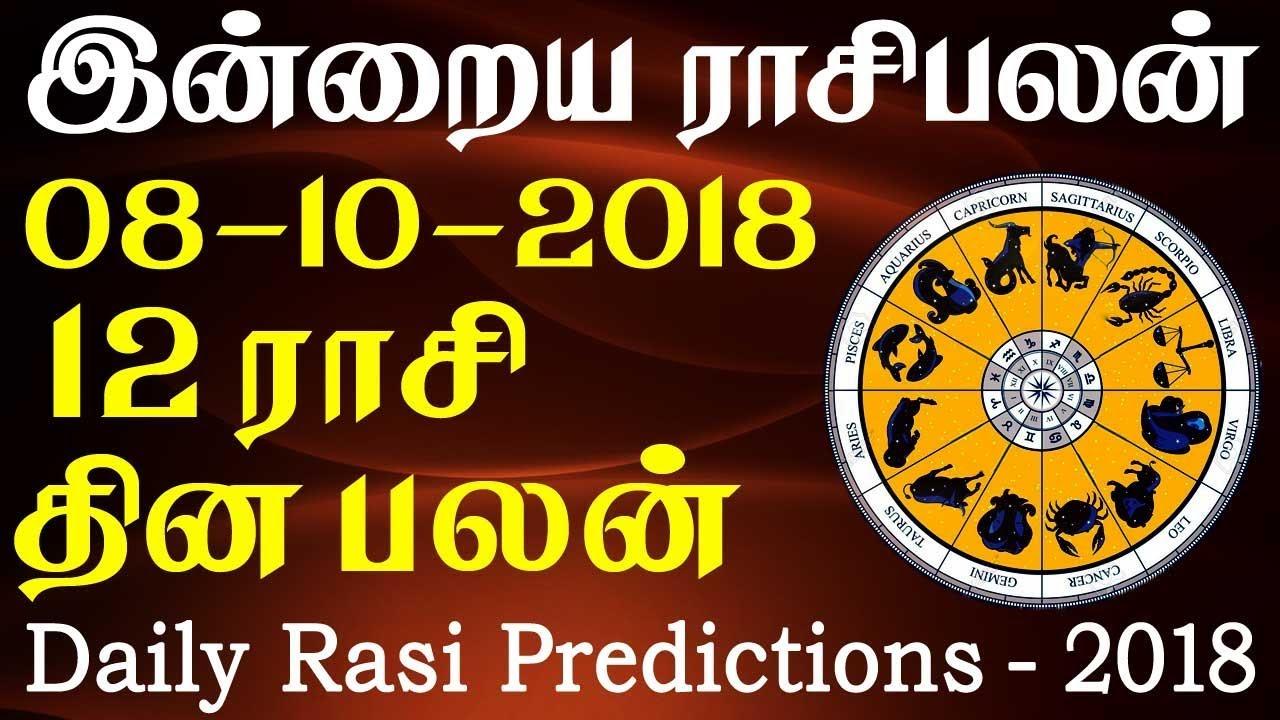 Daily RasiPalan   Today Horoscope   இன்றையராசிபலன் 08-10-2018 - RasiPalangal