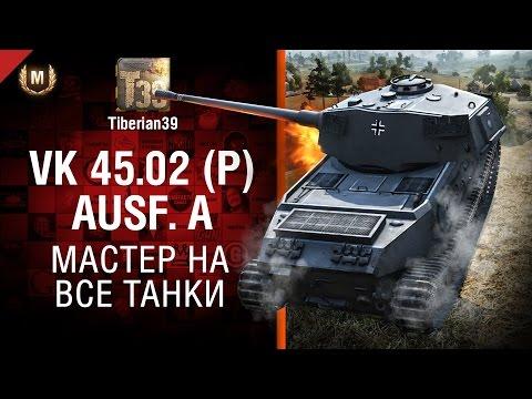 Мастер на все танки №112: VK 45.02 (P) Ausf.  A - от Tiberian39 [World of Tanks]