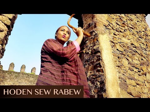 Abby Lakew - Hoden Sew Rabew | ሆዴን ሰዉ ራበዉ - New Ethiopian Music 2017