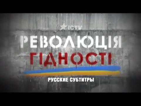 Революция достоинства - фильм канала ICTV о Евромайдане (русские субтитры) (видео)