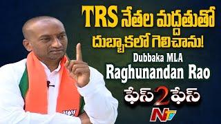Dubbaka MLA Raghunandan Rao Exclusive Interview on Telangana Politics | Face to Face
