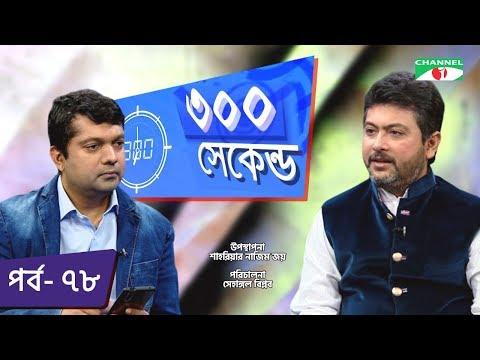 ৩০০ সেকেন্ড  Shahriar Nazim Joy  Mujibur Rahman Chowdhury Nixon  Celebrity Show  EP 78  Channel i TV