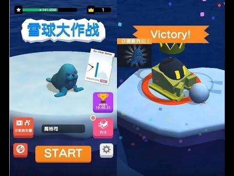 《雪球大作戰》手機遊戲玩法與攻略教學!