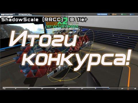 Robocraft - Итоги конкурса на лучший крафт, а так же скандалы, интриги!