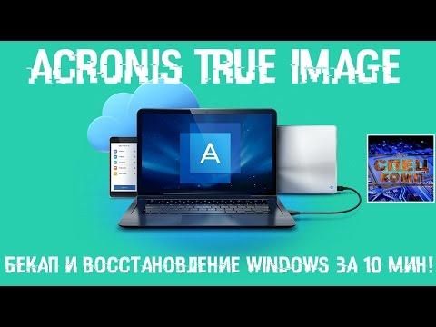 acronis true image 2019 addons что это