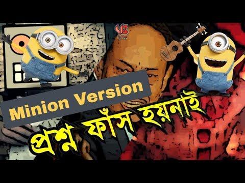 Video Proshno Fash Hoynai - Minion Version | প্রশ্ন ফাঁস হয় নাই | Video Baba Production download in MP3, 3GP, MP4, WEBM, AVI, FLV January 2017