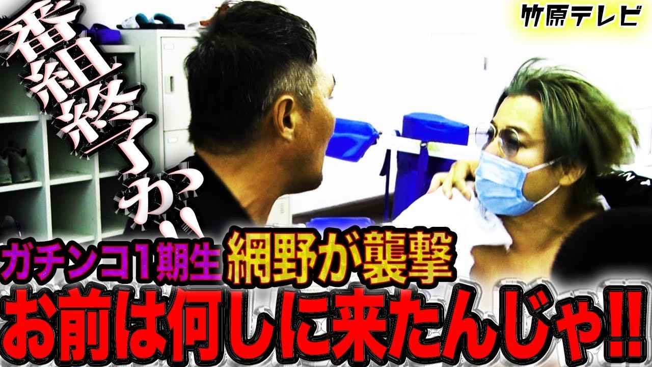 【大乱闘】竹原vs.網野! あのガチンコファイトクラブが20年ぶりに復活…か?