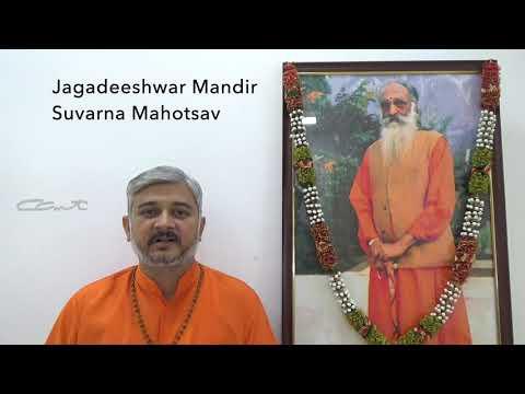 Jagadeeshwara Mandir Suvarna Mahotsava - Grab the JMSM Opportunity - Swami Swatmananda