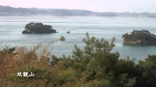 【HD】宮城県 松島(2) – がんばれ東北!