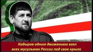 Кадыров одним движением взял всех мусульман России под свое крыло № 1687