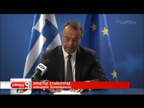 EUROGROUP: Αποδεσμεύονται χωρίς όρους 767 εκατ. € | 04/12/2019 | ΕΡΤ