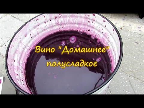 Как сделать домашнее виноградное вино - RepeatYT - Twoje utwory w petli!