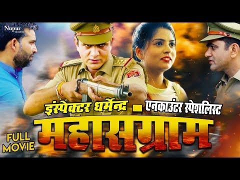 Mahasangram Full Movie - Uttar Kumar Dhakad Chhora New Movie 2018