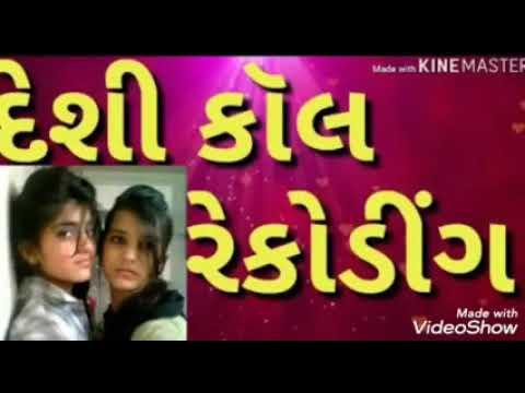 Gujarati call recording deshi recording