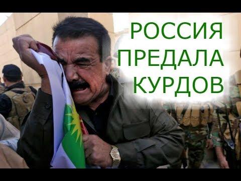 РОССИЯ ПРЕДАЛА КУРДОВ - DomaVideo.Ru