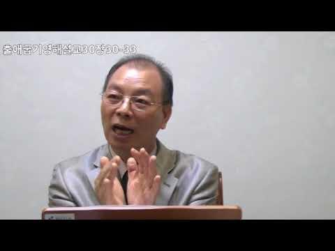 출애굽기영해설교30장30-33