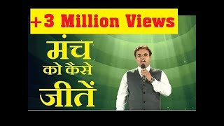 Video Art of Public Speaking in Hindi मंच पर कैसे बोलें by Dr. Amit Maheshwari download in MP3, 3GP, MP4, WEBM, AVI, FLV January 2017