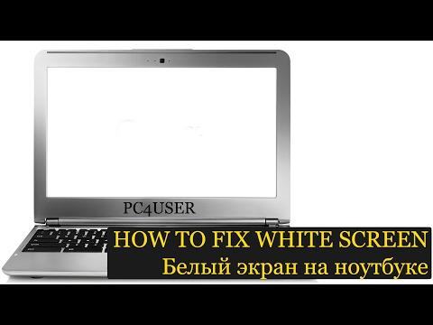 монитор белый экран видео