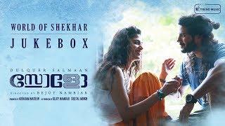 Solo Malayalam Audio Jukebox Dulquer Salmaan