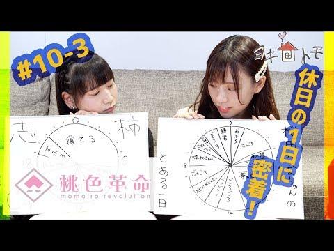 , title : '桃色革命の休日の1日密着!!【桃色革命 #10-3】'