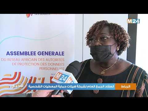 إفريقيا.. انعقاد الجمع العام لشبكة هيئات حماية المعطيات الشخصية