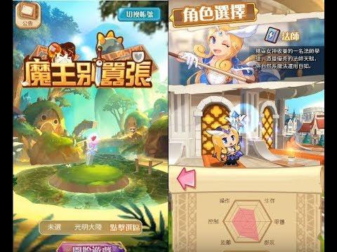 《魔王別囂張》手機遊戲玩法與攻略教學!
