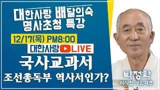 [명사초청특강] 국사 교과서, 조선총독부 역사서인가? 생방송liveㅣ박정학 미사협 상임대표