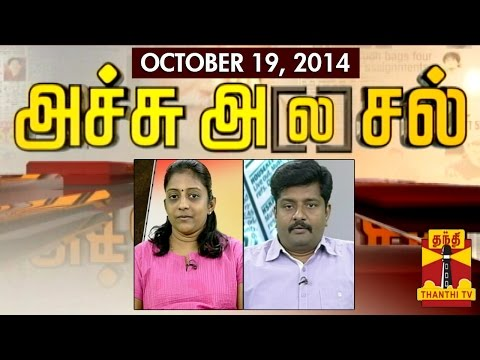 Achu A la sal   Trending topics in Newspapers today  19 10 2014    Thanthi TV