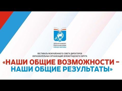 Анонс фестиваля \Наши общие возможности - наши общие результаты\.23.09.2017