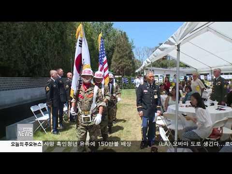한인사회 소식 6.23.17 KBS America News