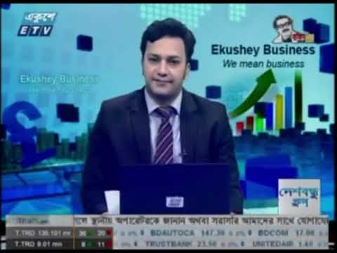 Ekushey Business || একুশে বিজনেস || Part 01 || 06 July 2020 || ETV Business