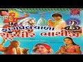 Bhathiji Song | Bhathiji Ni Aarti | Fagvelwala Shurvir Bhathiji | Gujarati Devotional Songs