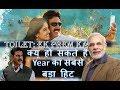 Toilet Ek Prem Katha Movie कैसे बन सकते है Blockbuster | Akshay Kumar | Bhumi Pednekar | 11 Aug 2017