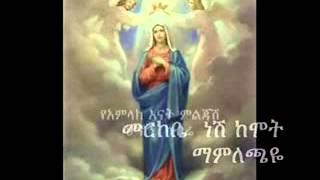 Ethiopian Orthodox Tewahedo Mezmur(9)