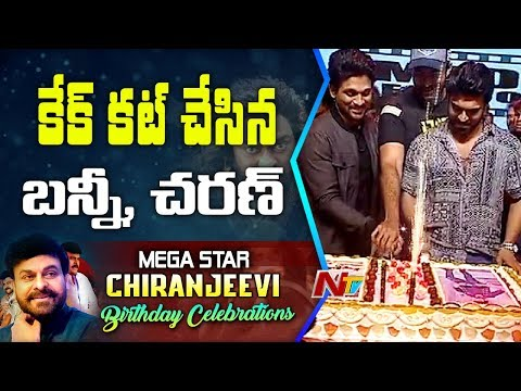 Birthday Cake Cutting At 63rd Birthday Celebrations | Ram Charan | Allu Arjun | NTV (видео)