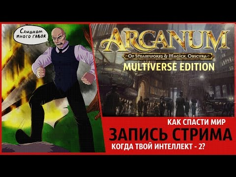 ГРОГНАК СПАСАТЬ МИРРР! ● Arcanum: Of Steamworks and Magick Obscura