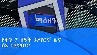 የቀን 7 ሰዓት አማርኛ ዜና …ሰኔ 03/2012 ዓ.ም |etv