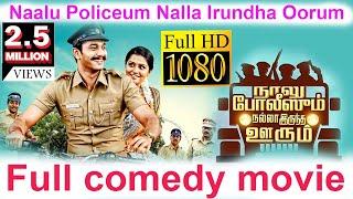 Video Naalu Policeum Nalla Irundha Oorum Full Movie | Tamil Comedy Movie  நாலு போலீசும் நல்லா இருந்த ஊரும் MP3, 3GP, MP4, WEBM, AVI, FLV Maret 2019